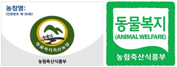그림 4. 동물복지축산 농장 인증 마크