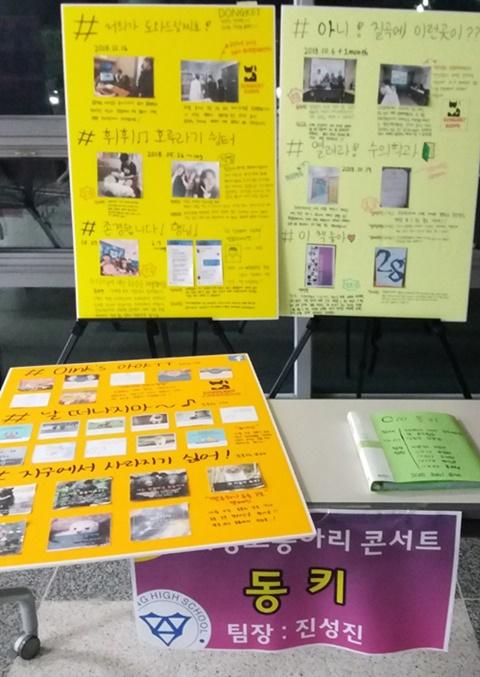 동아리콘서트에서 '동키'에 대해 홍보를 하기도 했다.