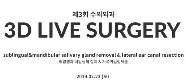 20190223live surgery