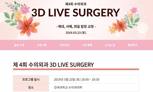 20190228live surgery1