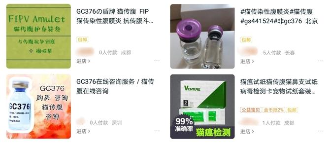 중국 현지 인터넷 쇼핑몰에서 유통되고 있는 GC376