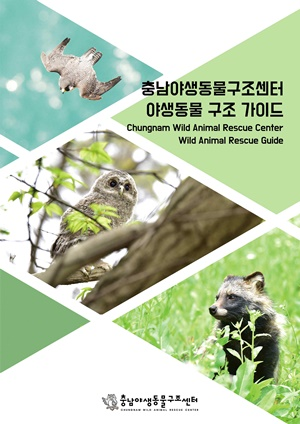 20190312wild animal guide