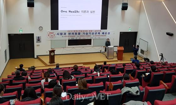 20190324kbvp_one health3