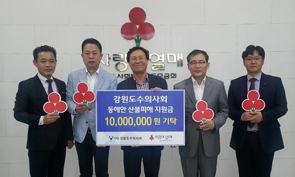 강원도수의사회(회장 박근하, 사진 가운데)가 산불피해 이재민을 위한 성금 1천만원을 기탁했다