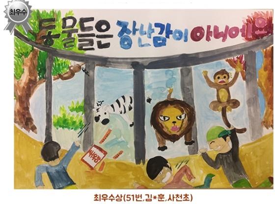 동물원 관람 에티켓 포스터 공모전 당선작 @서울동물원 2016년