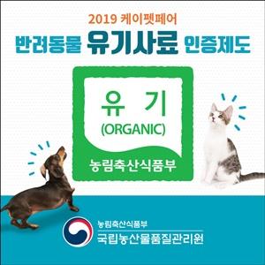 20190416naqs_organic