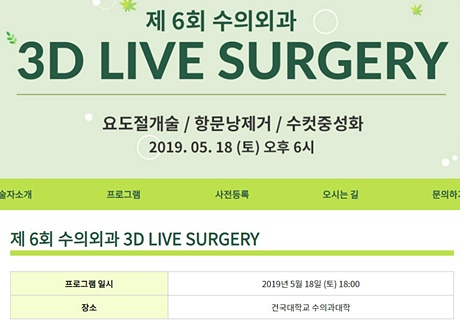 201905live-surgery2