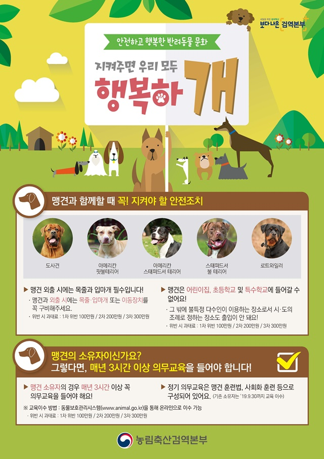 20190504qia_animal welfare1
