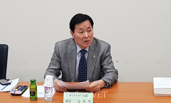 김옥경 대한수의사회장