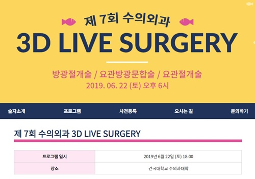 2019_7th livesurgery