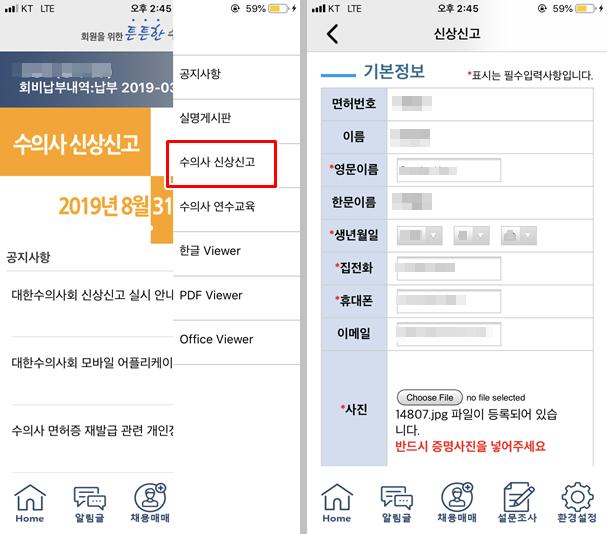 대한수의사회 스마트폰 앱을 통한 신상신고 접수