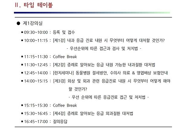 6월 30일 서울시수의사회 연수교육 일정