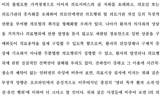 판결문 내용 일부 발췌