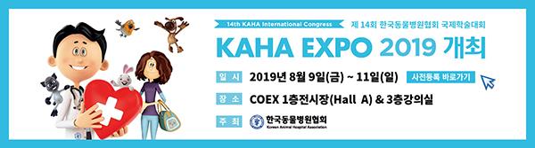 2019kaha expo banner