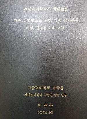 20190620parkjongmu3
