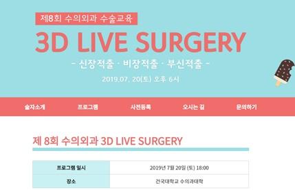20190711_3d live surgery