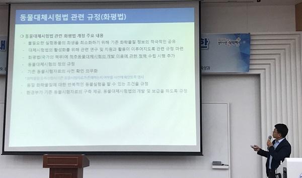 국립환경과학원 심일섭 연구관의 발표