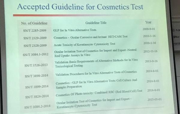 이수와이 박사가 중국에서 화장품 대체시험으로 받아들여지는 시험법을 소개했다