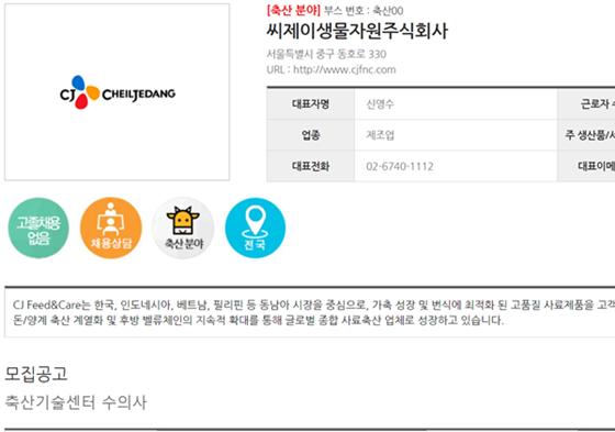 수의사 채용 예정 기업 예. 박람회 공식 홈페이지에서 정보를 확인할 수 있다.