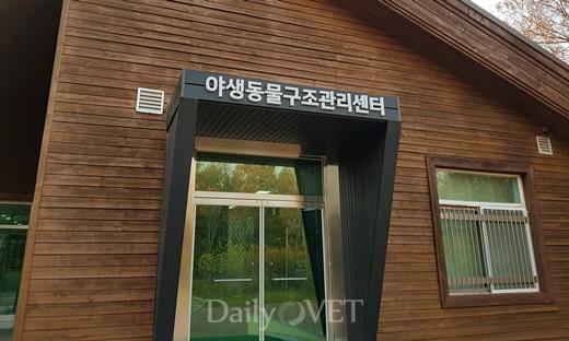 Incheon wild animal center