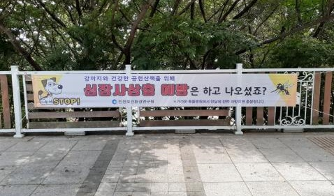 (사진 : 인천시 보건환경연구원)