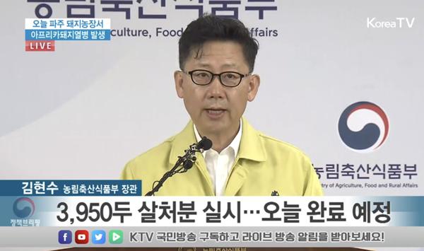 ASF 방역대책을 브리핑하는 김현수 장관 (사진 : KTV국민방송 생중계 캡쳐)