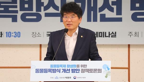 박완주 국회의원