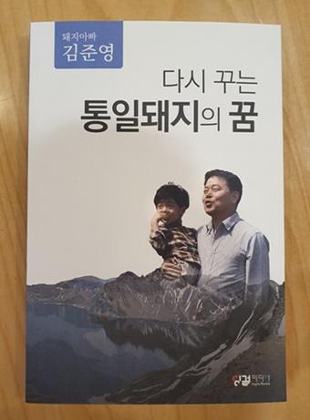 20190905kimjunyoung book3
