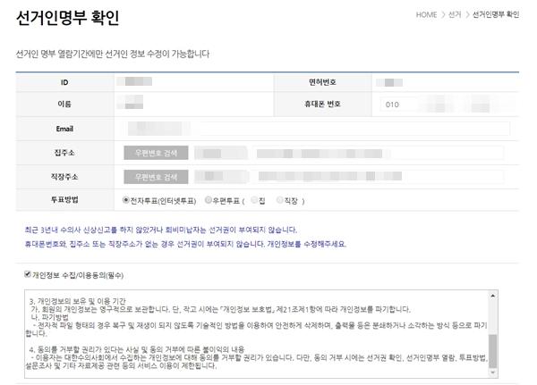 대수홈페이지 메뉴 [선거>선거인명부 확인]을 누르면 선거인 명부 기재 여부를 확인할 수 있다