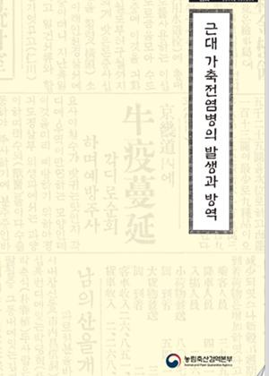 20191030qia_disease book1