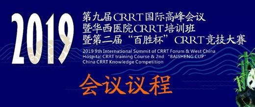 2019Summit of CRRT Forum1