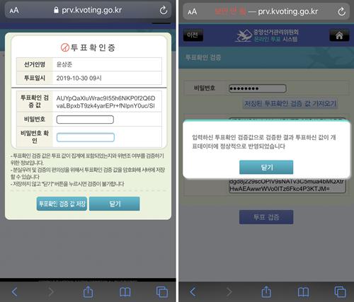 (왼쪽) 온라인 투표 직후 보이는 투표확인증 발급 화면. 확인증 발급을 원하면 비밀번호란에 원하는 비밀번호를 입력하면 된다.  확인증을 발급하지 않아도 투표는 진행된 것이다.  (오른쪽) 투표확인증을 발급하면 자신의 투표결과가 집계에 반영됐는지 확인할 수 있다.