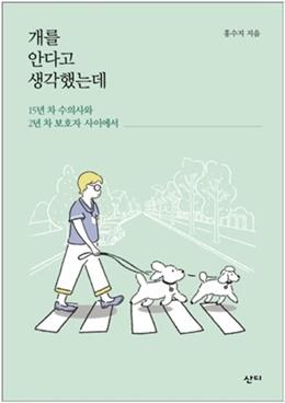 20191115book_dog1