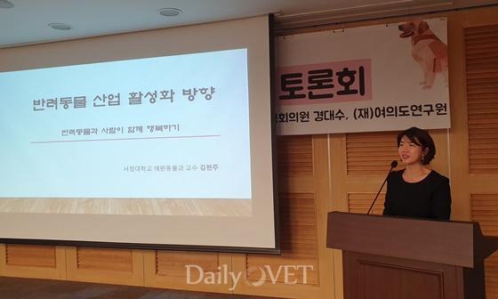 김현주 서정대 교수