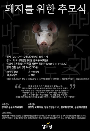 20191229pray for pigs