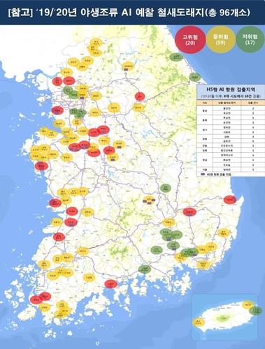 전국 AI 예찰 철새도래지 96개소 (자료 : 농식품부)