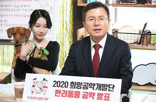 2020 반려동물 공약을 발표하는 황교안 자유한국당 대표 (사진 : 자유한국당)