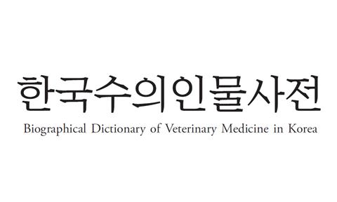 biographical-dictionary46
