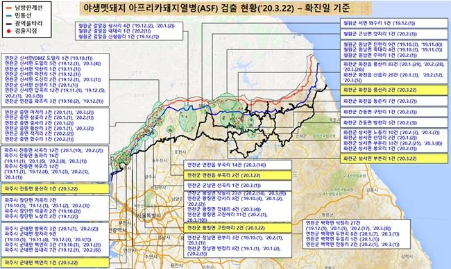 (자료 : 아프리카돼지열병 중앙사고수습본부)