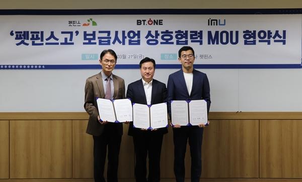 (왼쪽부터) 최종호 아임유 부사장, 심준원 펫핀스 대표, 이강현 비티원 실장