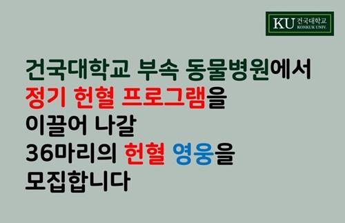 20200301ku_blood donate1