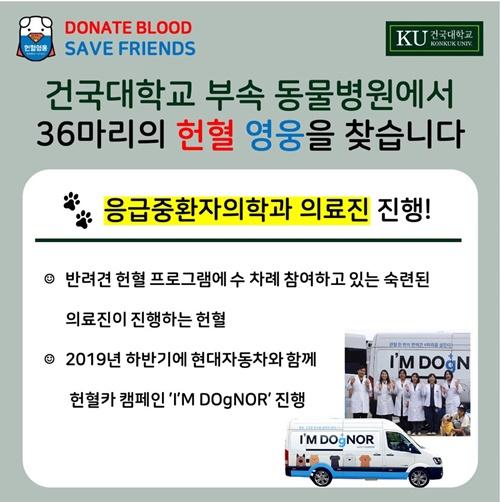 20200301ku_blood donate5