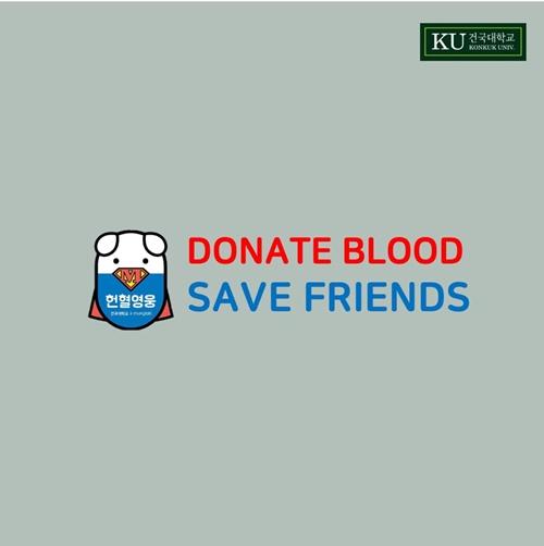 20200301ku_blood donate7