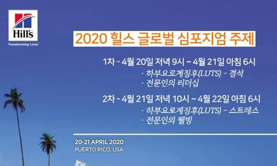 20200309hills_webinar2