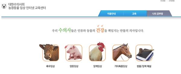 대한수의사회 농장동물 임상 인터넷 교육센터