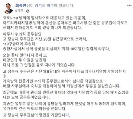 최종환 파주시장 페이스북