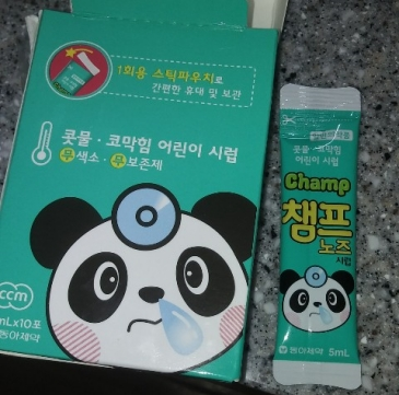 '루루'의 보호자가 약국에서 구매해 투약한 어린이 감기약 시럽 제제