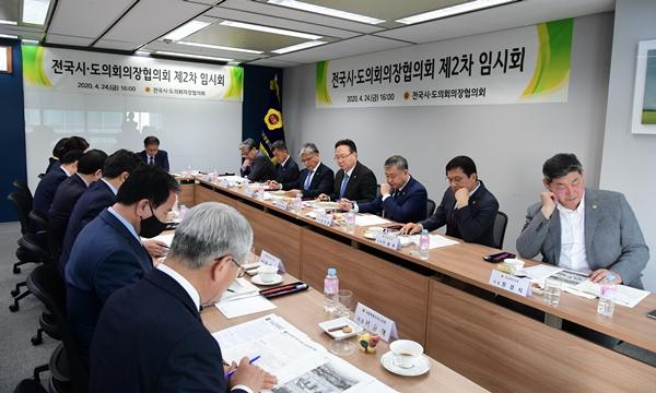 전국시도의회의장협의회 제2차 임시회 (사진 : 충북도의회)