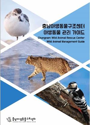 20200403wildanimal_guide1